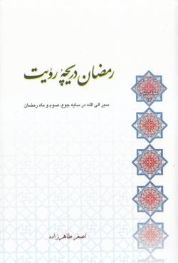 رمضان دریچه رویت: سیر الی الله در سایه ی جوع، صوم و ماه رمضان
