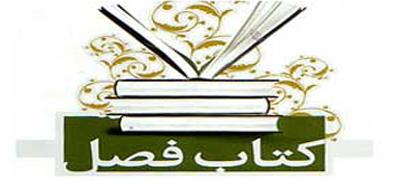 انتشار اسامی آثار برگزیده و شایسته تقدیر کتاب فصل
