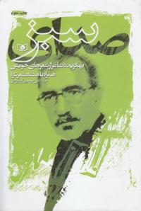 صدای سبز: به گزیده شاعر از همه دفترهای شعر خویش همراه با هشتاد شعر تازه