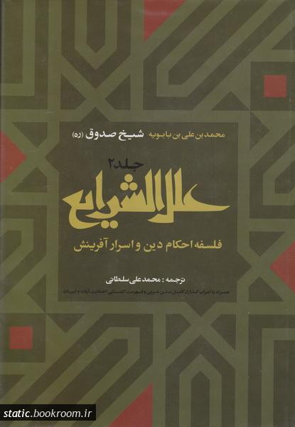 علل الشرایع: فلسفه احکام دین و اسرار آفرینش - جلد دوم
