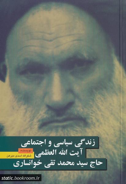 زندگی سیاسی و اجتماعی آیت الله العظمی حاج سید محمدتقی خوانساری
