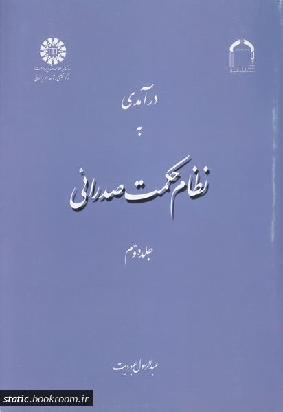 درآمدی به نظام حکمت صدرائی - جلد دوم