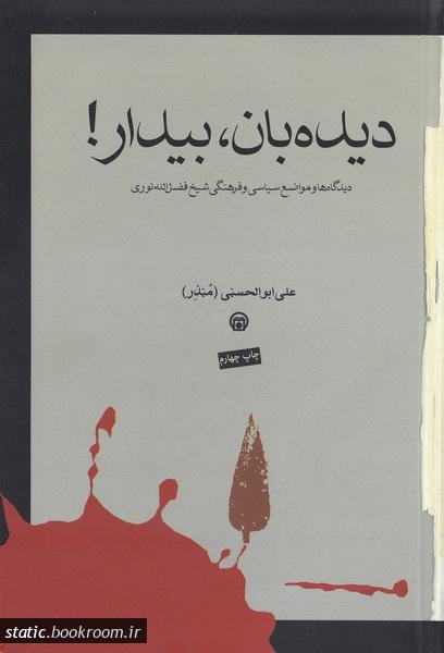 دیده بان، بیدار!: دیدگاهها و مواضع سیاسی و فرهنگی شیخ فضل الله نوری
