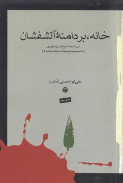 خانه، بر دامنه آتشفشان! شهادتنامه شیخ فضل الله نوری به ضمیمه وصیتنامه منتشر نشده او