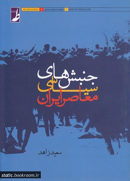 جنبش های سیاسی معاصر ایران