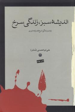 اندیشه سبز، زندگی سرخ: زمان و زندگی شیخ فضل الله نوری