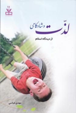 لذت و شادکامی: درآمدی بر لذت جویی از دیدگاه اسلام با رویکرد روان شناسی مثبت گرا