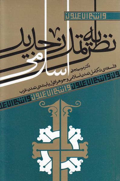نظریه تمدن جدید اسلامی: فلسفه تکامل تمدن اسلامی و جوهر افول یابنده ی تمدن غرب