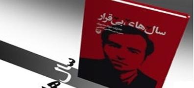 کتاب «سالهای بیقرار» خاطرات جواد منصوری رونمایی میشود