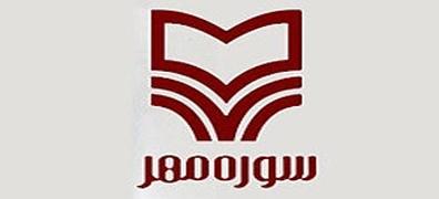 راه اندازی «سامانه کتابخانه دیجیتال اختصاصی سوره مهر»