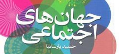 بررسی «جهان های اجتماعی» پارسانیا در دانشگاه تهران