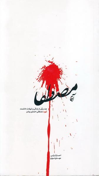 آقا مصطفا: چند برگی از زندگی و شهادت دانشمند شهید مصطفی احمدی روشن