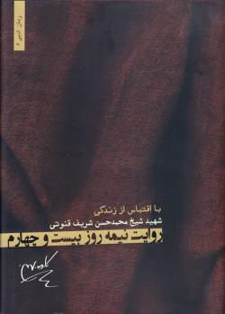 روایت نیمه روز بیست و چهارم: رمان با اقتباس از زندگی شهید شیخ محمد حسن شریف قنوتی