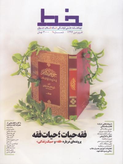 دو ماهنامه علمی فرهنگی خط شماره 7