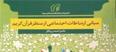 کتابی با سوژه های نو برای پژوهش در علوم ارتباطات و قرآن