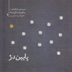 مجموعه ستارگان کویر 1 - پایین دژ: خاطرات شهید حاج علی محمدی پور