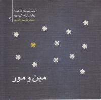 مجموعه ستارگان کویر 2 - مین و مور: خاطرات شهید حمیدرضا جعفرزاده پور