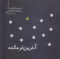 مجموعه ستارگان کویر 3 - آخرین: خاطرات شهید حاج مجید زینلی