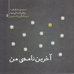 مجموعه ستارگان کویر 5 - آخرین نامه من: خاطرات شهید حسین گرگانی نژاد اولین پزشک شهید کشور