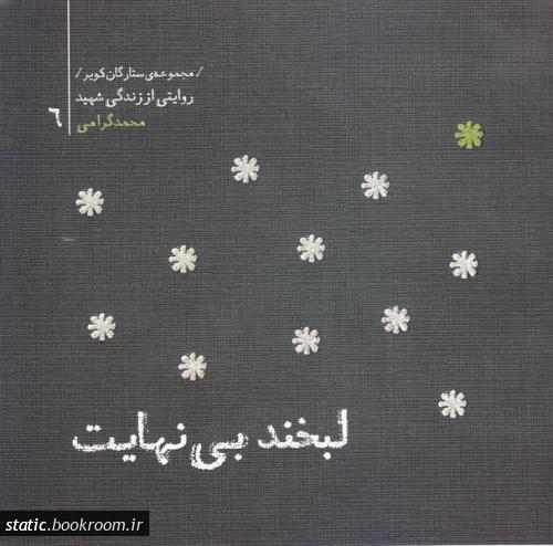 مجموعه ستارگان کویر 6 - لبخند بی نهایت: خاطرات شهید محمد گرامی، قائم مقام فرمانده ستاد لشکر ثارالله