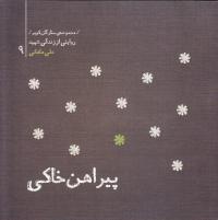 مجموعه ستارگان کویر 9 - پیراهن خاکی: خاطرات شهید علی آقا ماهانی جانشین مخابرات لشکر ثارالله