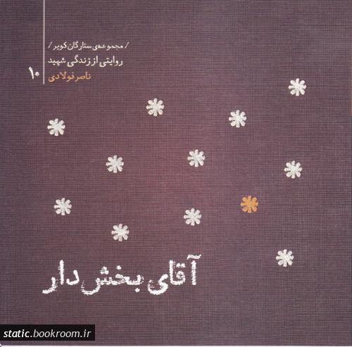 مجموعه ستارگان کویر 10 - آقای بخشدار: خاطرات شهید ناصر فولادی، بخشدار جبال بارز استان کرمان