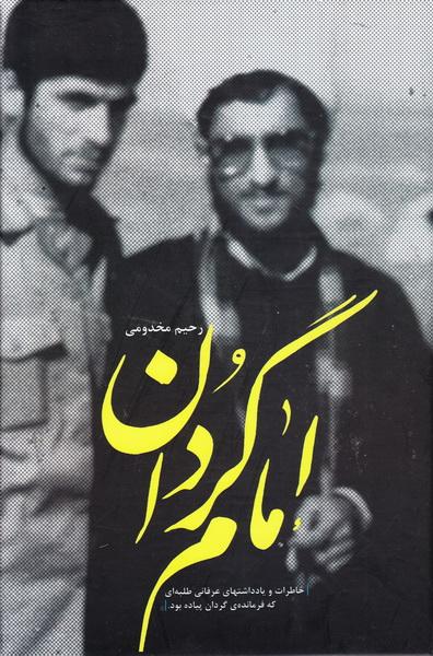 امام گردان: درنگی در زندگی جهادی و دست نوشته های شهید محمدعلی ملک