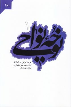 نوحه نواحی - جلد اول: نوحه خوانی در همدان