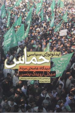 ایدئولوژی سیاسی حماس، دیدگاه عامه مردم