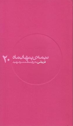 نیمه ی پنهان ماه 20: قریشی به روایت همسر شهید