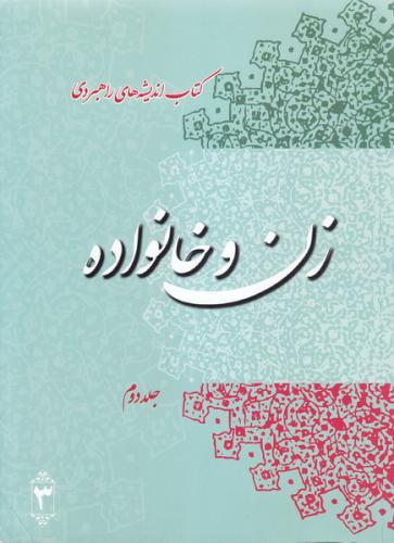 کتاب اندیشه های راهبردی، زن و خانواده - جلد دوم