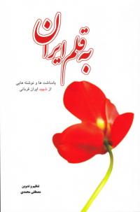 به قلم ایران