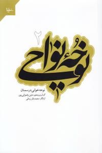 نوحه نواحی - جلد دوم: نوحه خوانی در سمنان