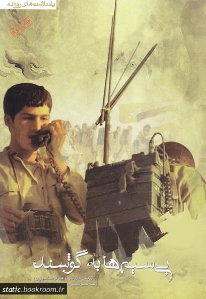 بی سیم ها به گوشند: یادداشت های شهید عبدالرضا سوری
