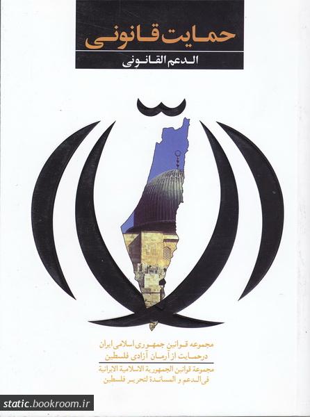 حمایت قانونی: مجموعه قوانین جمهوری اسلامی ایران در حمایت از آرمان آزادی فلسطین