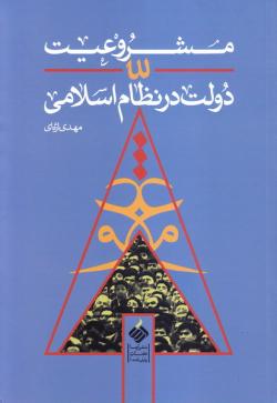 مشروعیت در نظام اسلامی
