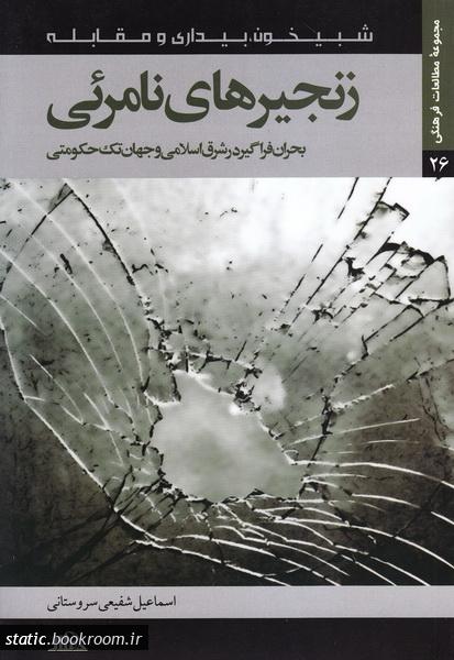 زنجیرهای نامرئی: بحران فراگیر در شرق اسلامی و جهان تک حکومتی