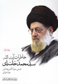 خاطرات آیت الله سید محمد خامنه ای - جلد اول