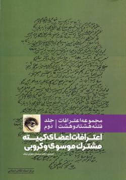 مجموعه اعترافات فتنه 1388 - جلد دوم: اعترافات اعضای کمیته مشترک موسوی و کروبی