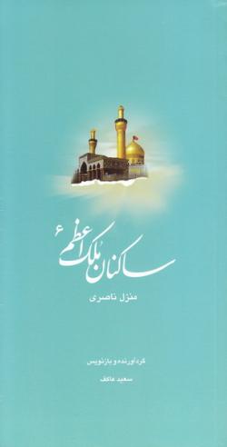 ساکنان ملک اعظم - جلد ششم: کتاب شهید ناصری