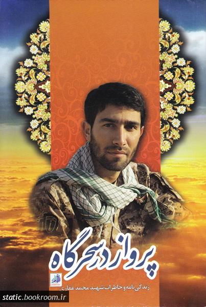 پرواز در سحرگاه: زندگی نامه و خاطرات شهید محمد غفاری