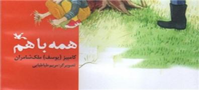داستان شهید «یوسف ملک شامران» برای کودکان