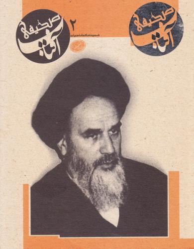صحیفه آفتاب گزیده صحیفه امام - جلد دوم