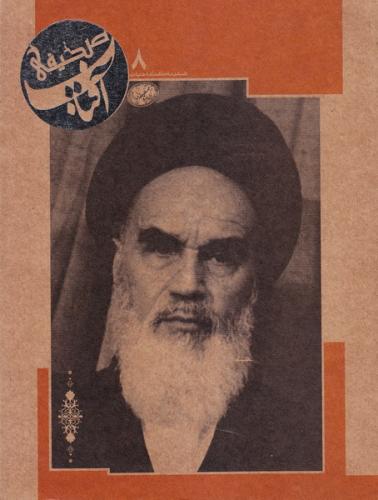 صحیفه آفتاب گزیده صحیفه امام - جلد هشتم