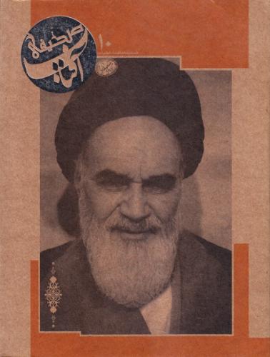 صحیفه آفتاب گزیده صحیفه امام - جلد دهم