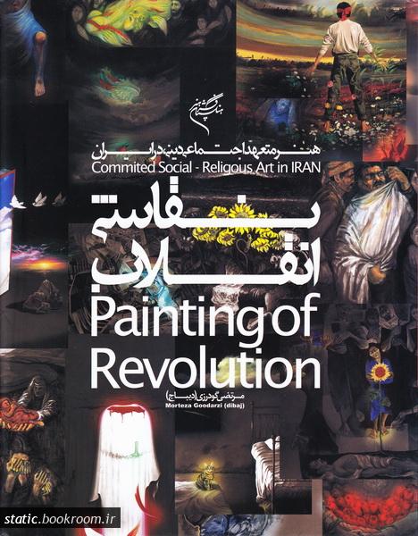 هنر متعهد اجتماعی، دینی در ایران (دوره دو جلدی)