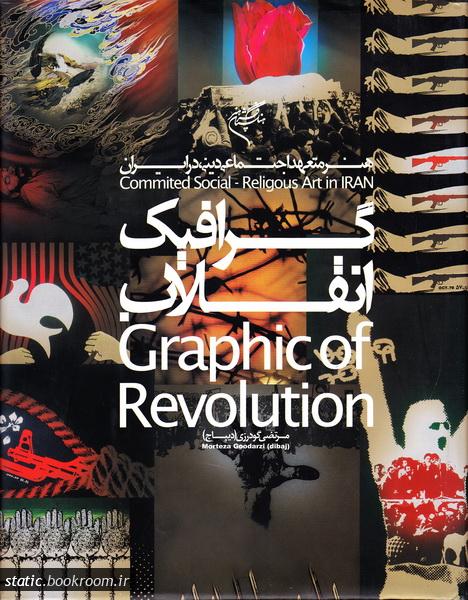 هنر متعهد اجتماعی، دینی در ایران - جلد دوم: گرافیک انقلاب