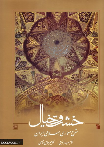 خشت و خیال: شرح معماری اسلامی ایران