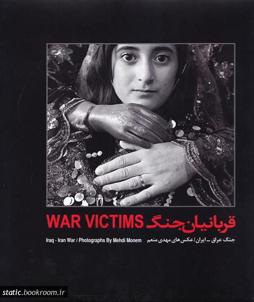 قربانیان جنگ عراق و ایران