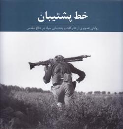 خط پشتیبان: روایتی تصویری از تدارکات و پشتیبانی سپاه در دفاع مقدس